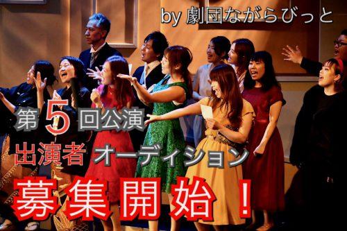 【第5回公演】出演者オーディション募集開始のお知らせ