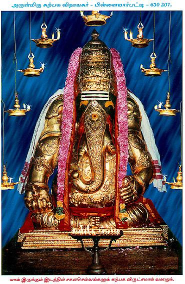 'Idol of Lord Ganesa,Pillaiyarpatti'-jpg.