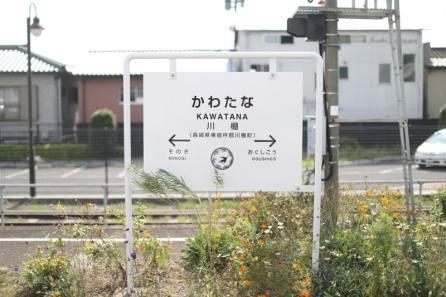 20181211-jrohmura-kawatana02-min