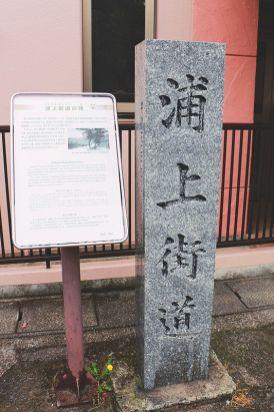 20190702-kankoka-sannoujinjya01-urakamikaido