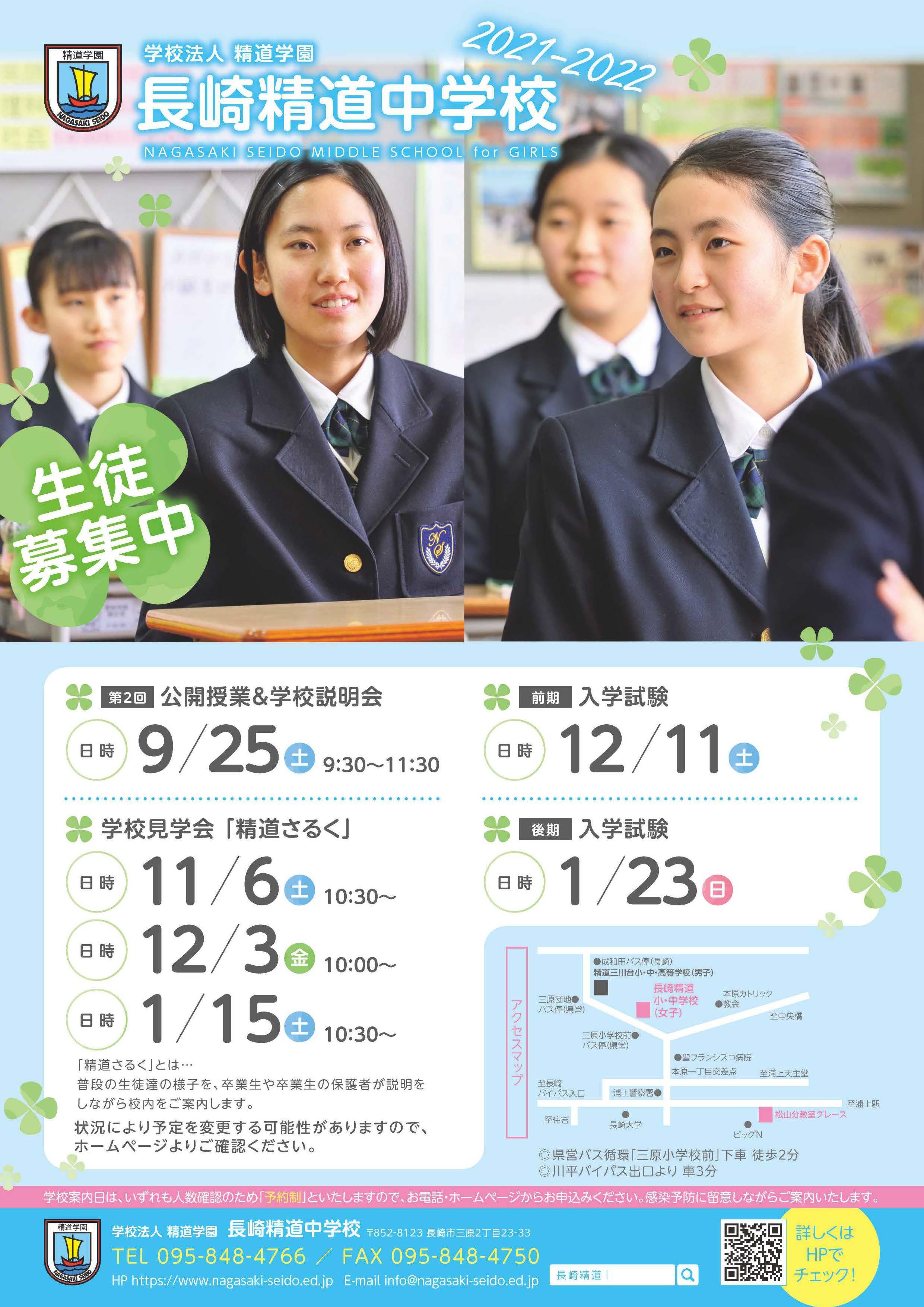 2021年度 中学校案内(後期) P1