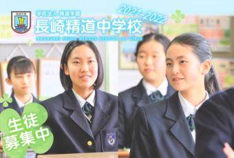 2021年度 中学校案内(後期)