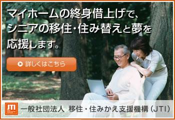 一般社団法人移住・住み替え支援機構ホームページロゴ画像
