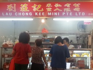 Traditional Chinese Pastry - Lau Chong Kee