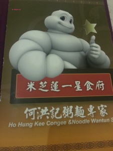 Ho Hung Kee Congee & Noodles Wuntun Shop - One Michelin Star