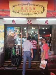 Hong Kee Restaurant - Shop Front