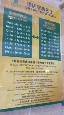 Free Shuttle to Macau Ferry Terminal