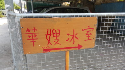 Ping Shan Heritage Trail - Yellow Signage