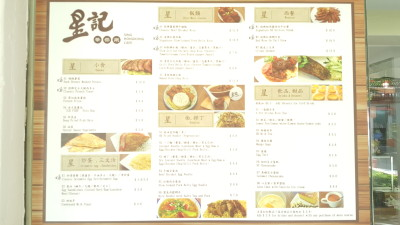 Sing Hong Kong Cafe - Menu