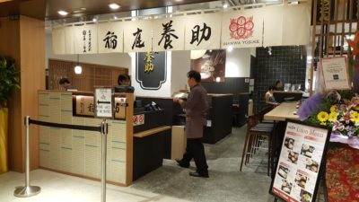 Inaniwa Yosuke Handmade Udon At Japan Food Town, Orchard, Singapore - Facade
