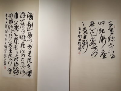 21st Century Calligraphy Talk By Master Calligrapher Wang Dongling - Prof Wang Dongling Works