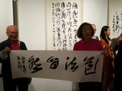 21st Century Calligraphy Talk By Master Calligrapher Wang Dongling - Prof Wang Dongling demo work on the day of talk