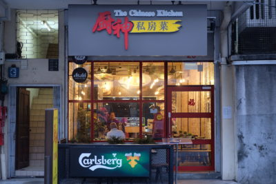 The Chinese Kitchen 厨神私房菜 At Cavan Road, Whipping Extremely Delicious Dishes - Facade
