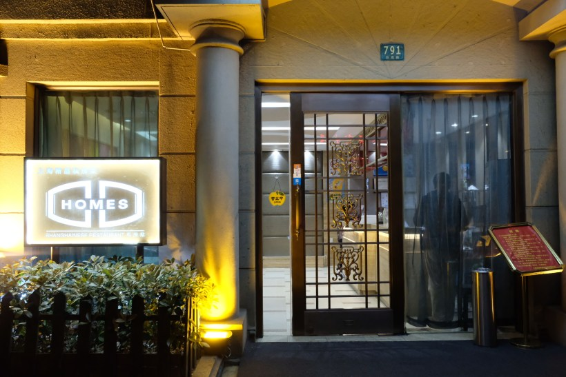 Home's Private Restaurant, Home's 私房菜, At Julu Road In Jingan Area - Entrance
