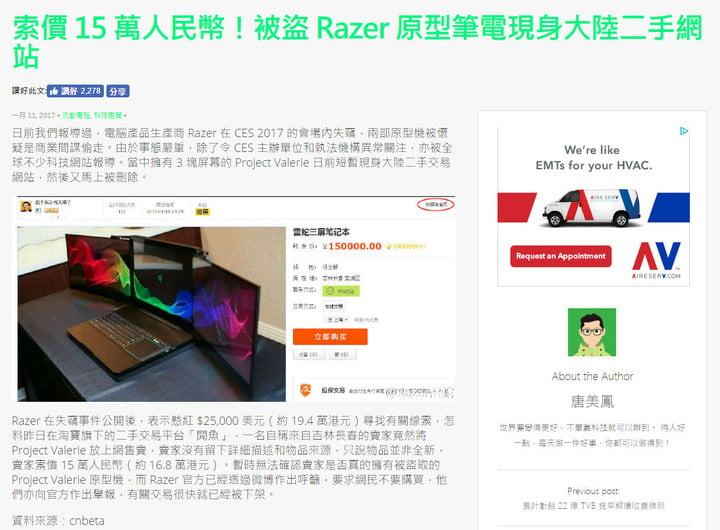 Razer's 3 Screen Laptop Has Been Found. You Won't Believe Where It Was Found 4