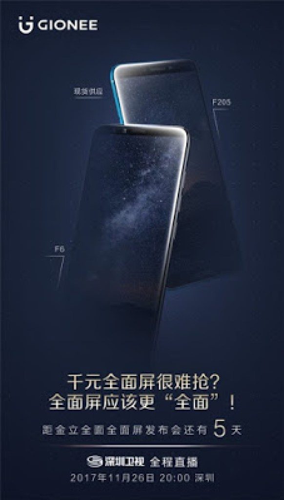 See Full Specifications and Price Of The New Phones Gionee Launched This Month 5