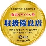 三重県桑名市の内藤電機は、家電リサイクル券取扱優良店です。