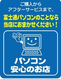 パソコン安心のお店