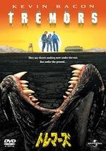 トレマーズ(Tremors.1990)