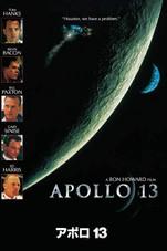 アポロ13(Apollo 13, 1995)