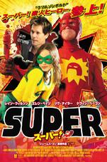 スーパー!(SUPER, 2011)