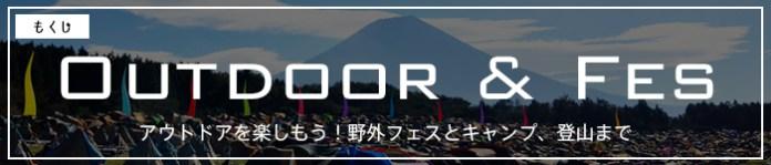 Taicoclub(FFKT)、GOOUT、朝霧JAMなどのキャンプフェスから登山まで