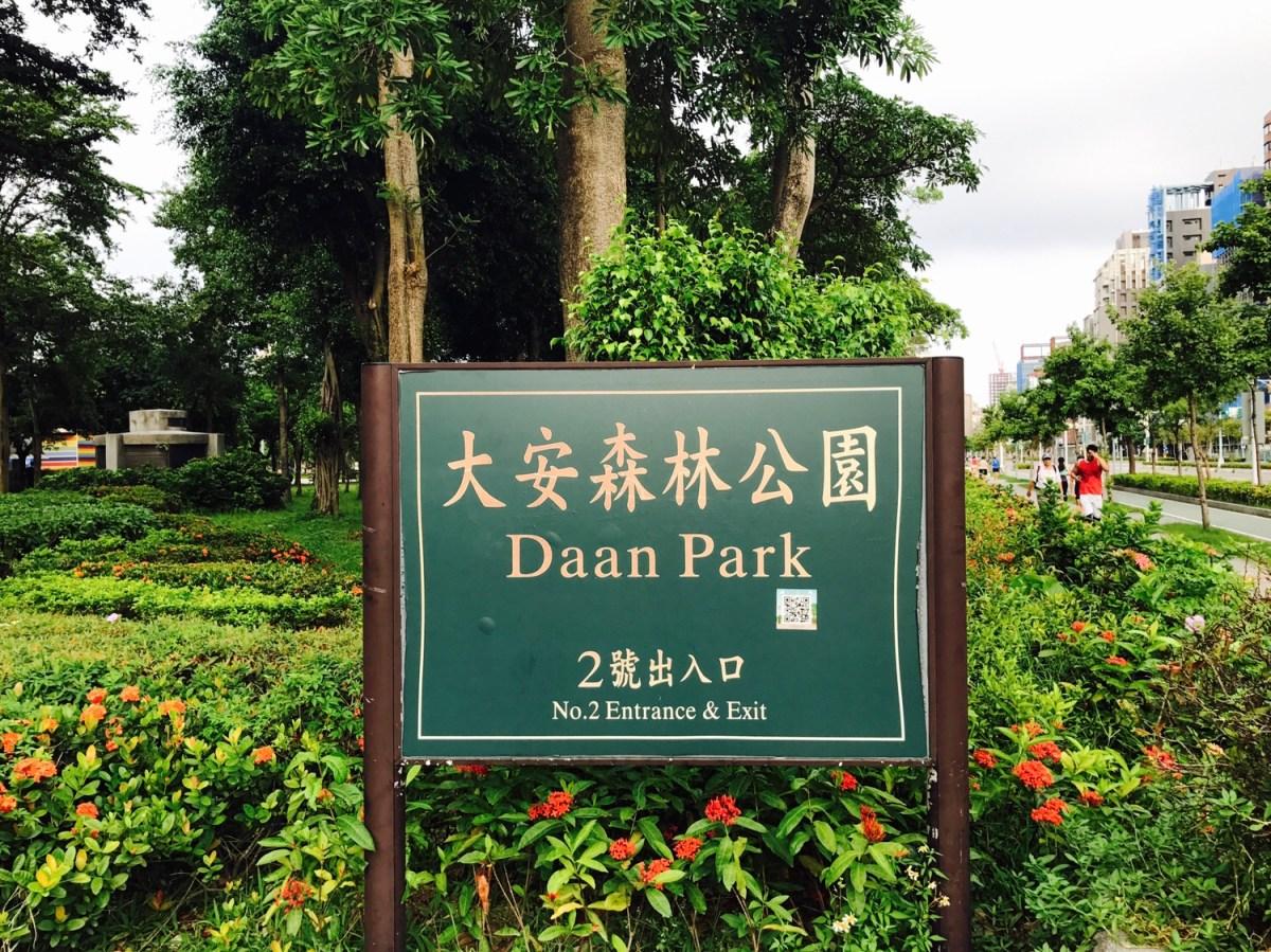 台湾旅行🇹🇼 大安森林公園に棲む生物