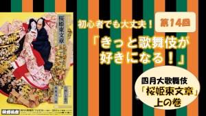 第14回「きっと歌舞伎が好きになる」桜姫東文章