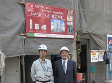 馬込マンション現場看板前にて 左から松本所長、中山社長