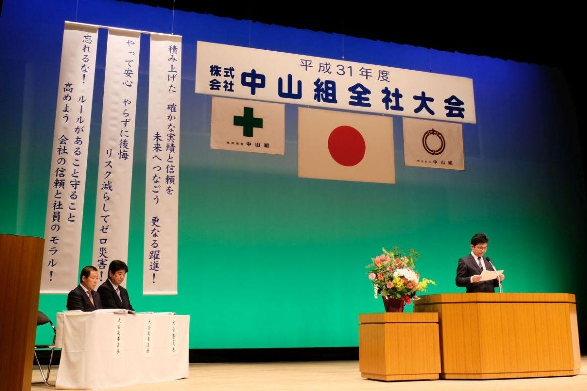 平成31年度スローガンの発表 田中大会副委員長