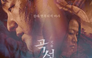 The Wailing (곡성) – Review