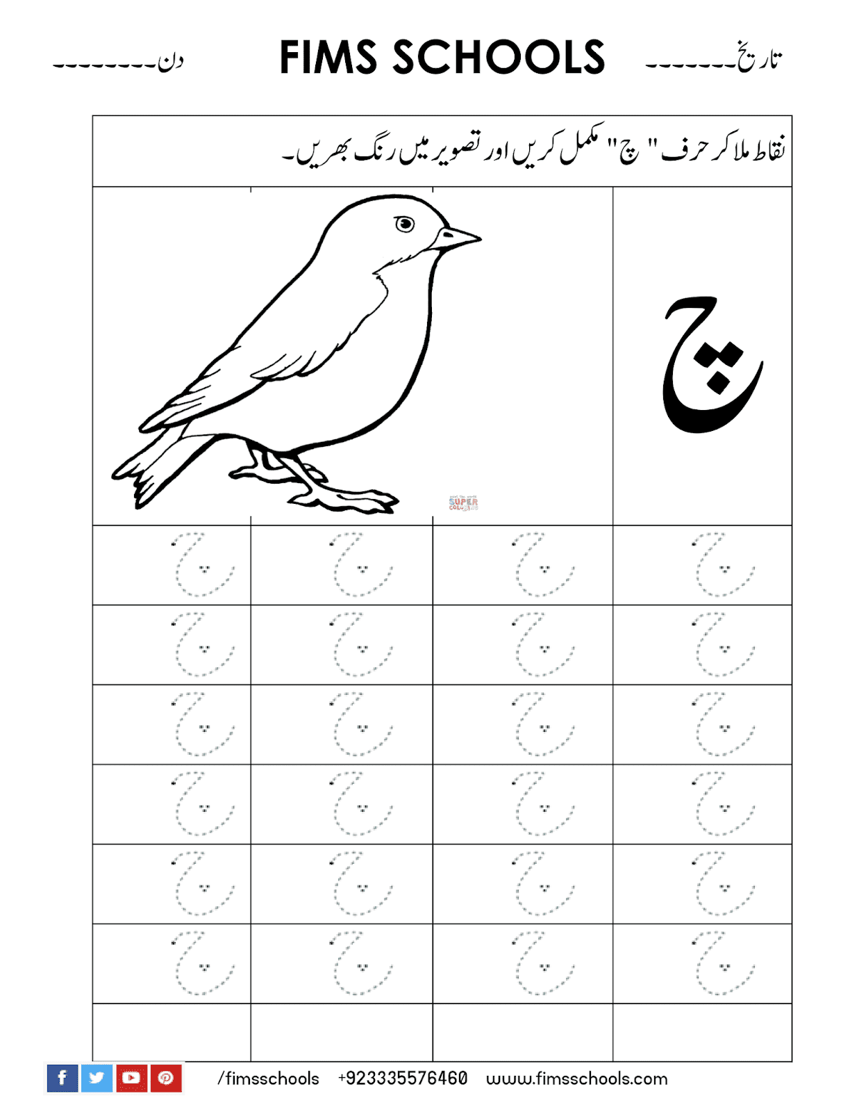 Urdu Alphabets Tracing Worksheets Printable Page 2