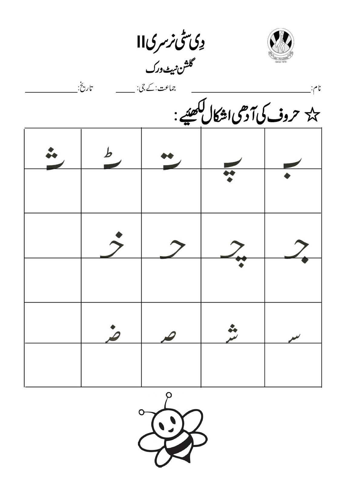 Urdu Alphabets Tracing Worksheets