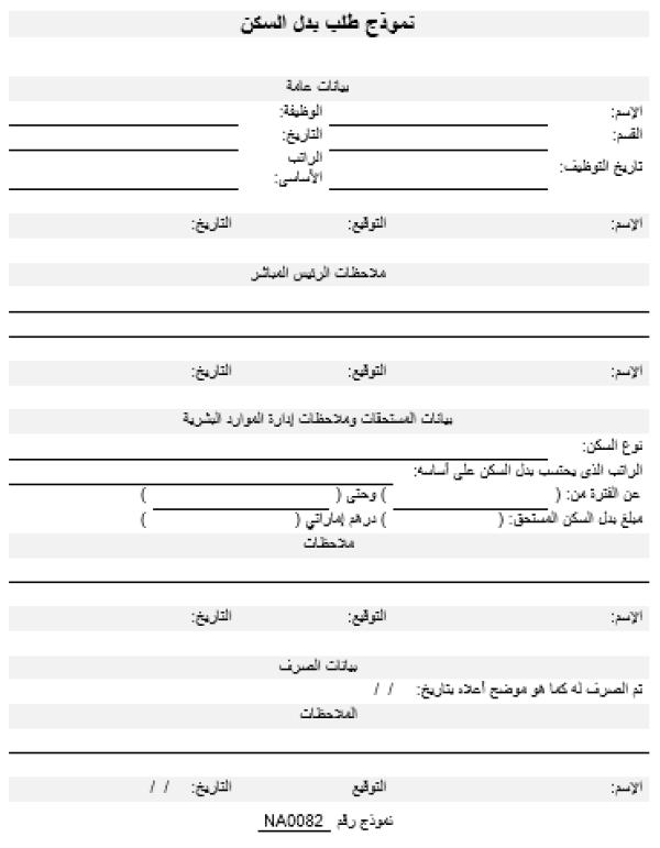 Na0082 العربية نموذج طلب بدل السكن Namozaj