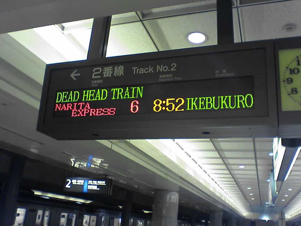 The Dead Head Train, as seen on the station sign.