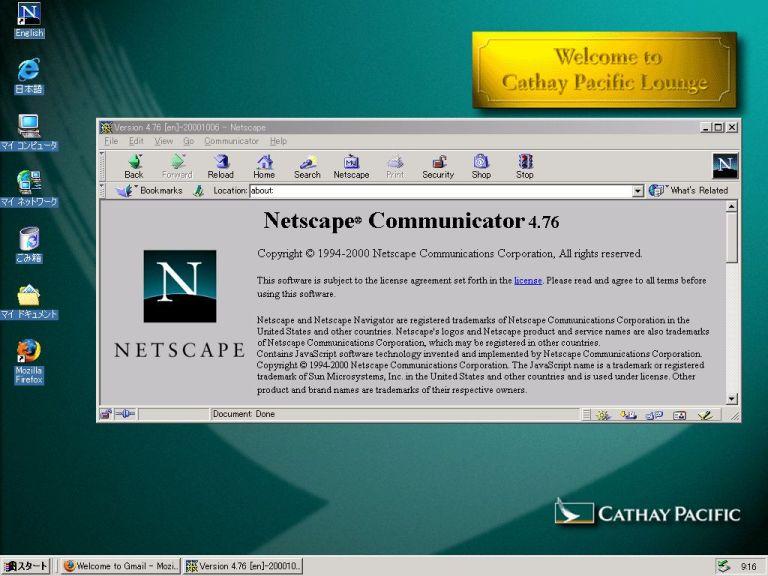 Netscape Communicator at the Cathay Lounge