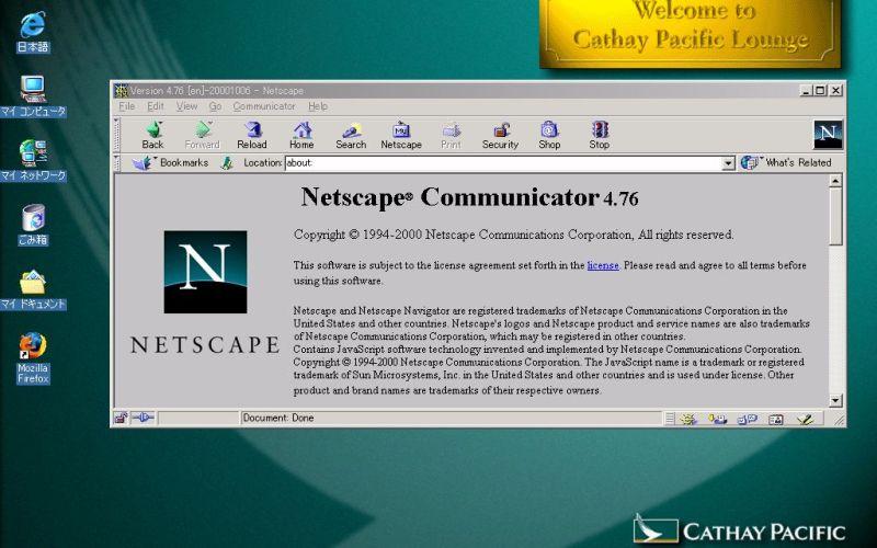 Netscape at Cathay