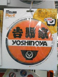 Yoshinoya Mouse Pad