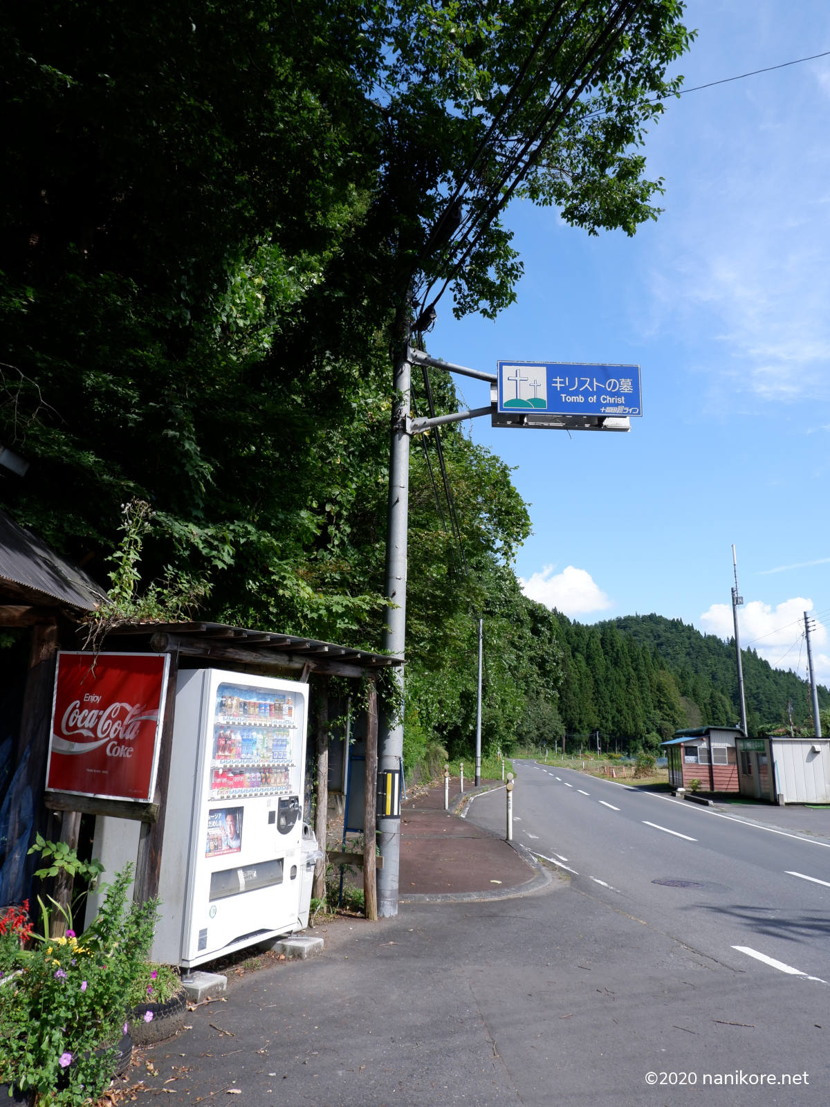 Roadside sign for the Tomb of Christ at Shingo