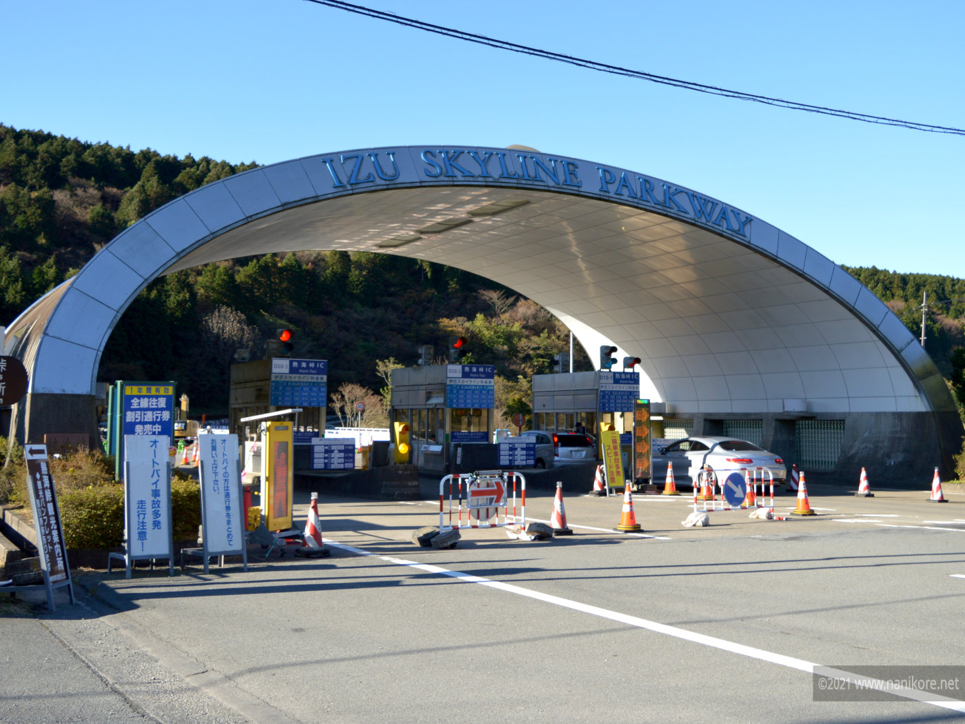 Izu Skyline Entrance Arch