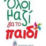 , Η Nannuka στη Γιορτή για τα 20 χρόνια δράσης από το Χαμόγελο του Παιδιού!