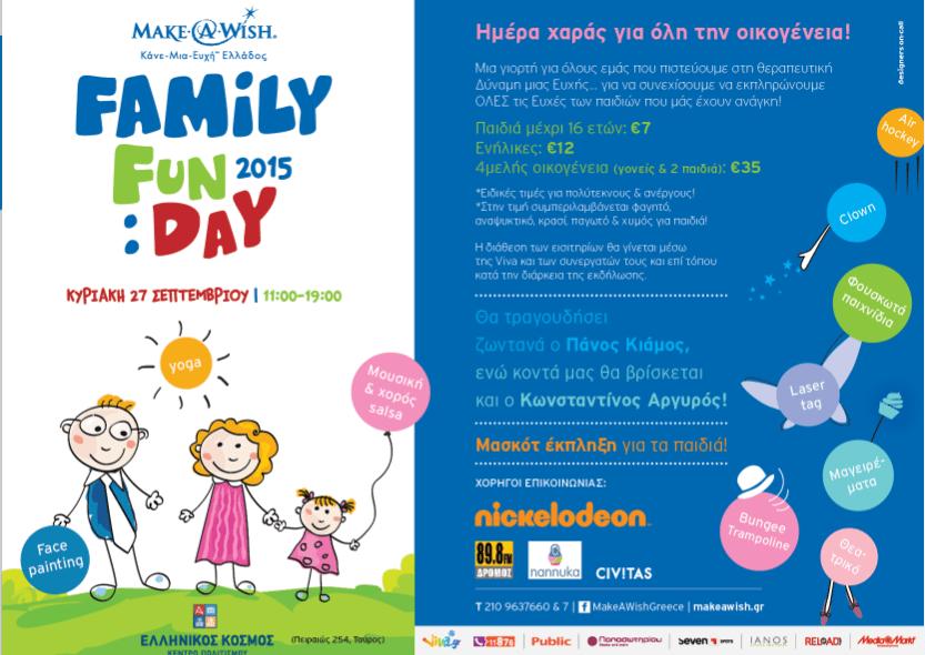 make a wish, Family Fun Day από το Make a Wish, στις 27 Σεπτεμβρίου!