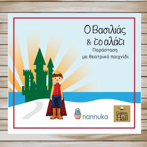 παιδικη θεατρικη παρασταση, Πρόσκληση: «Ο βασιλιάς και το αλάτι» από τη Nannuka στο Golden Hall!