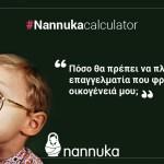 υπολογισμός αμοιβής babysitter