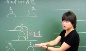 スタディサプリ物理2.JPG