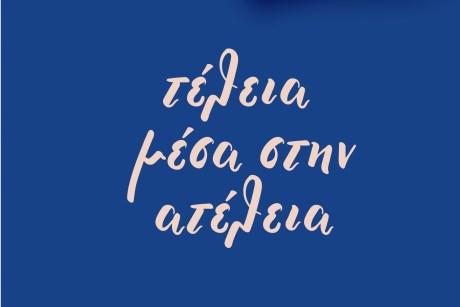 Supergal brush font