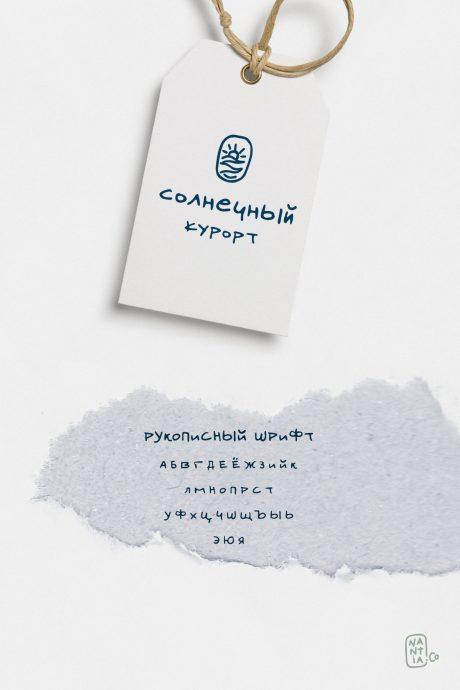 Okeanos Handwritten Greek Cyrillic Font