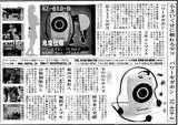 産経新聞100206-4D
