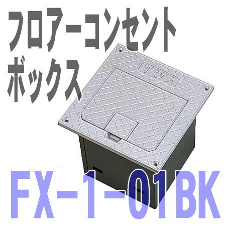 FX-1-01BK フロアーコンセントボックス(ブランクパネル)