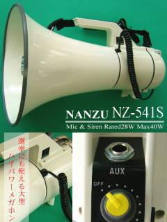 NZ-541S ハイパワーメガホン